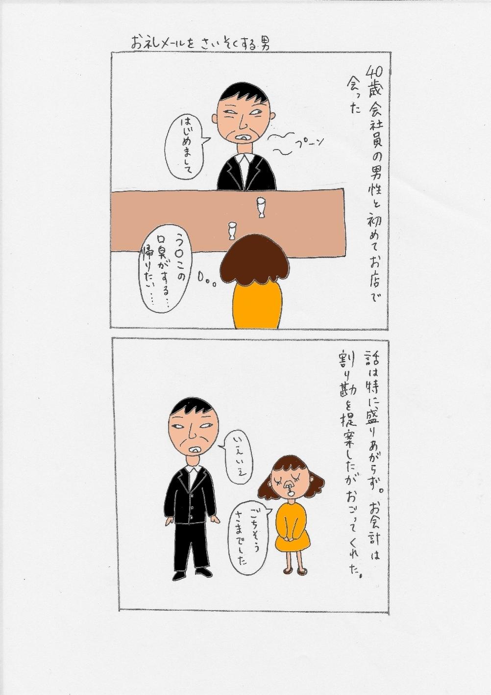 お礼メール男1.jpg