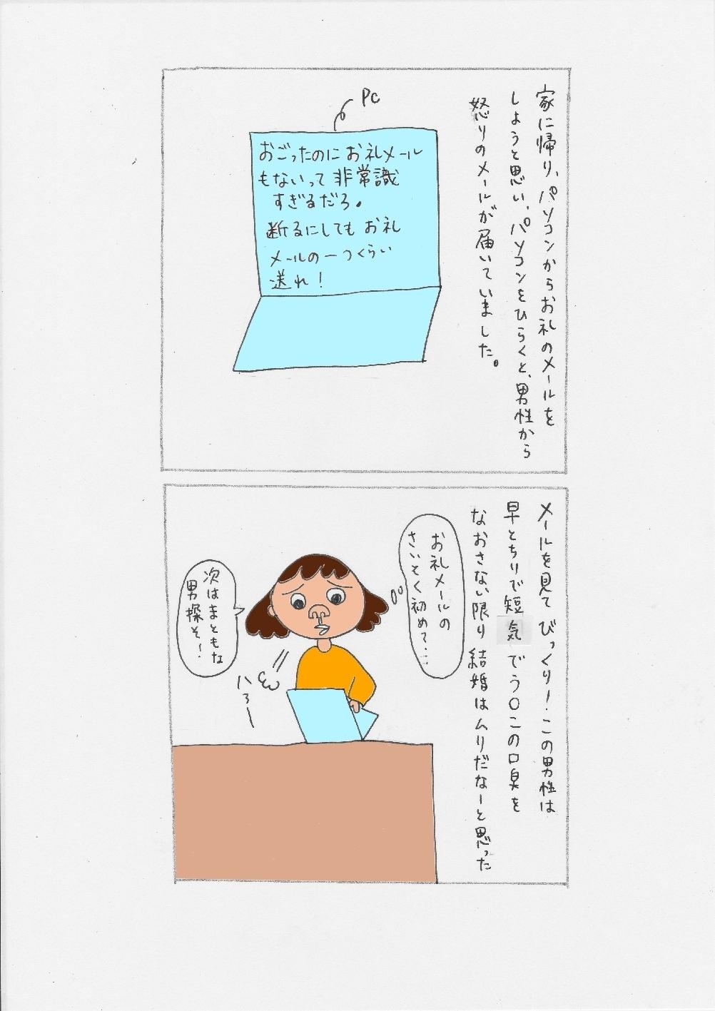 お礼メール男2.jpg