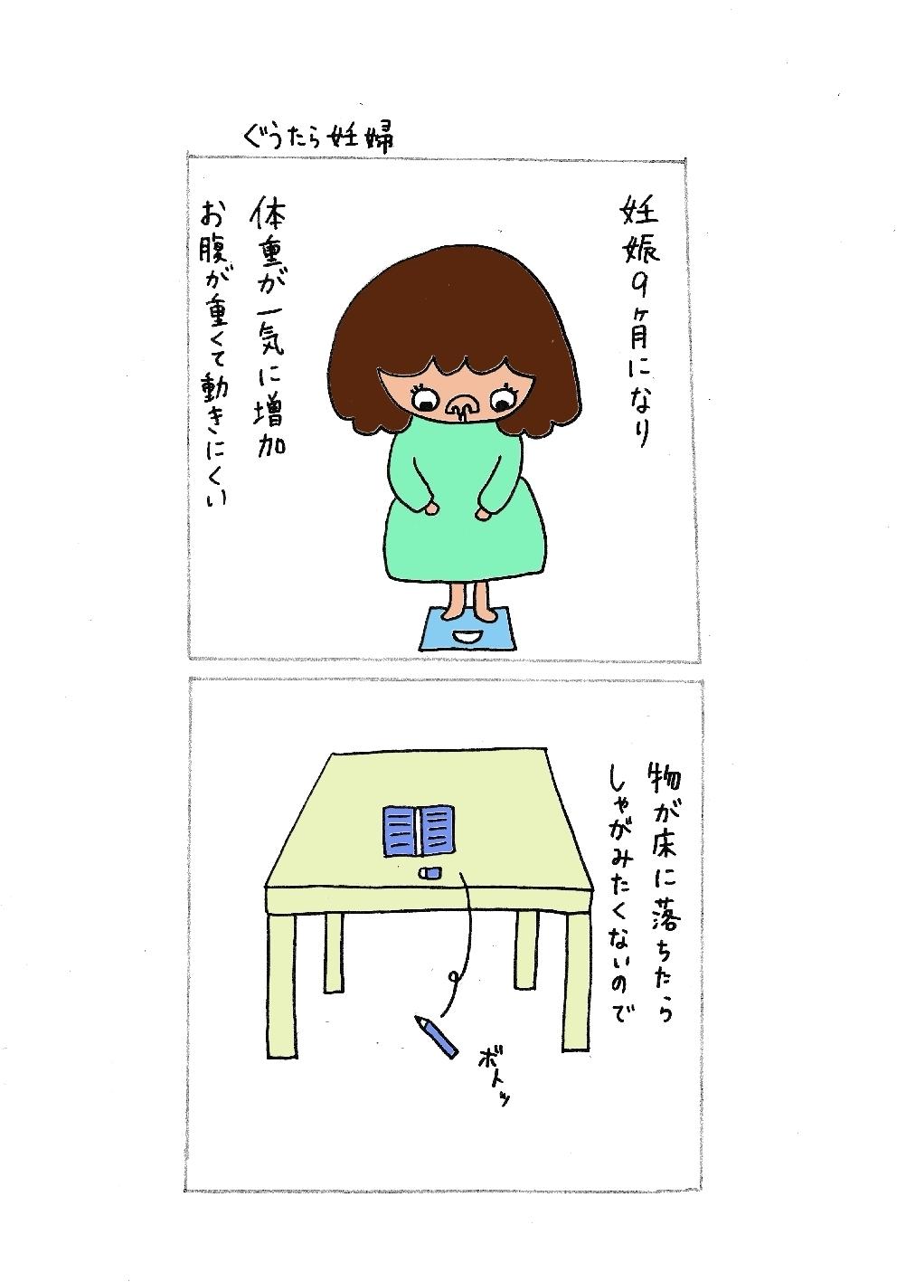 ぐうたら妊婦①.jpg