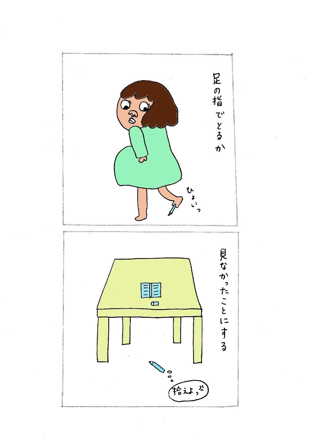 ぐうたら妊婦②.jpg