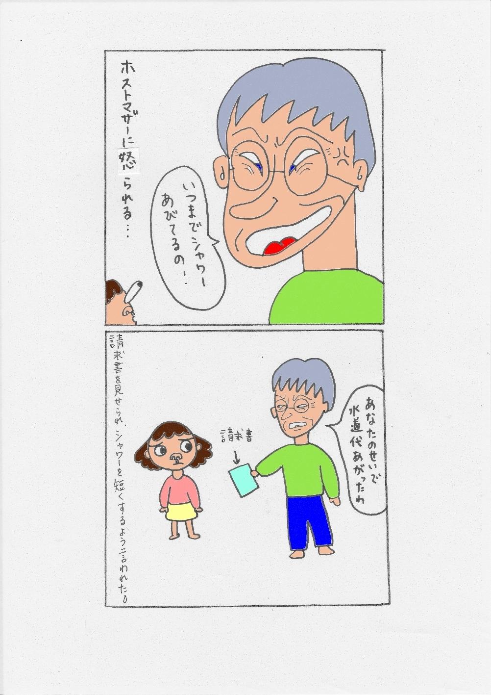 シャワー2.jpg