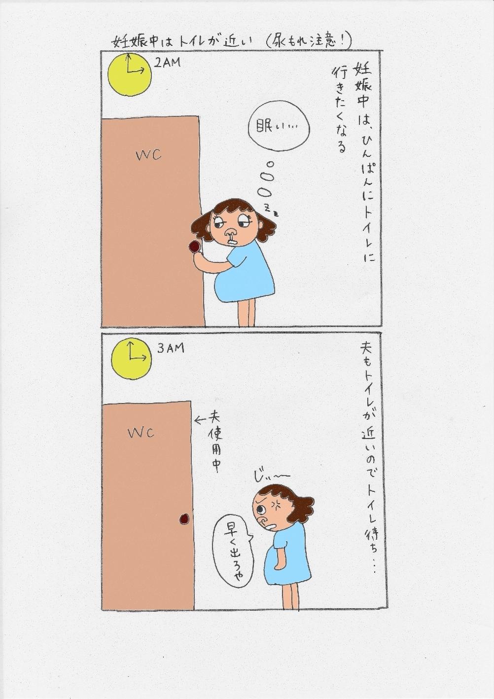 トイレが近い1.jpg