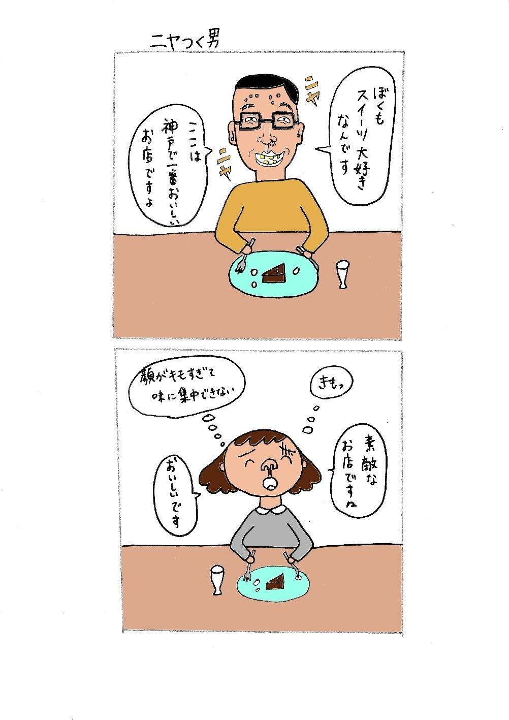 ニヤつく男①.jpg