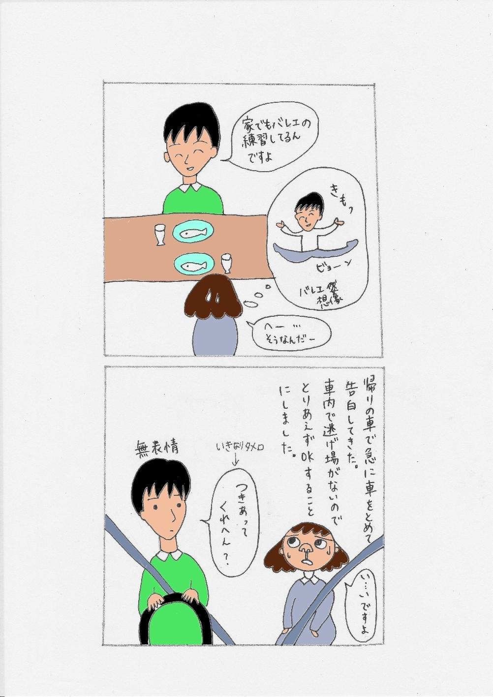 バレエ男3.jpg