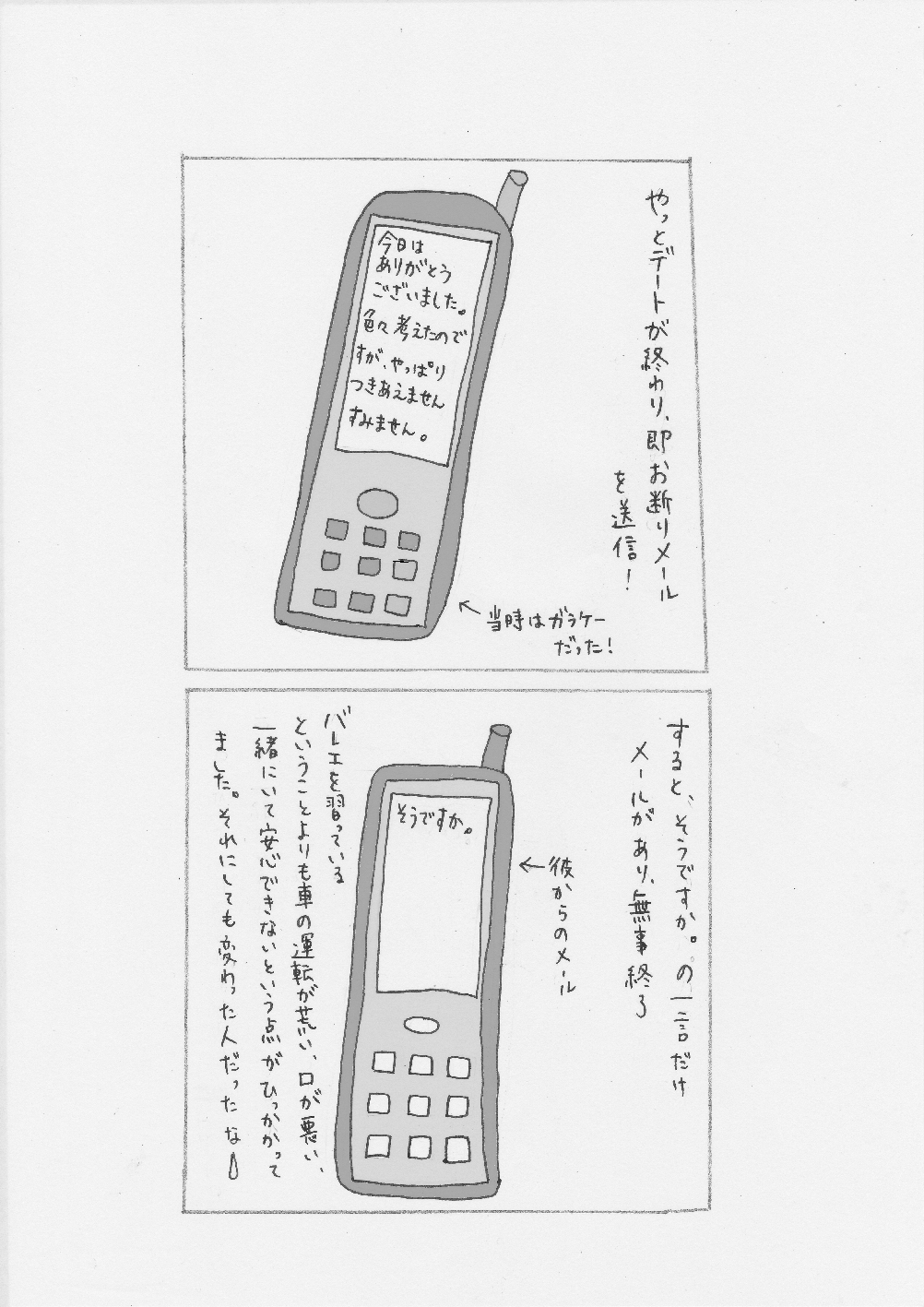 バレエ男4.jpg