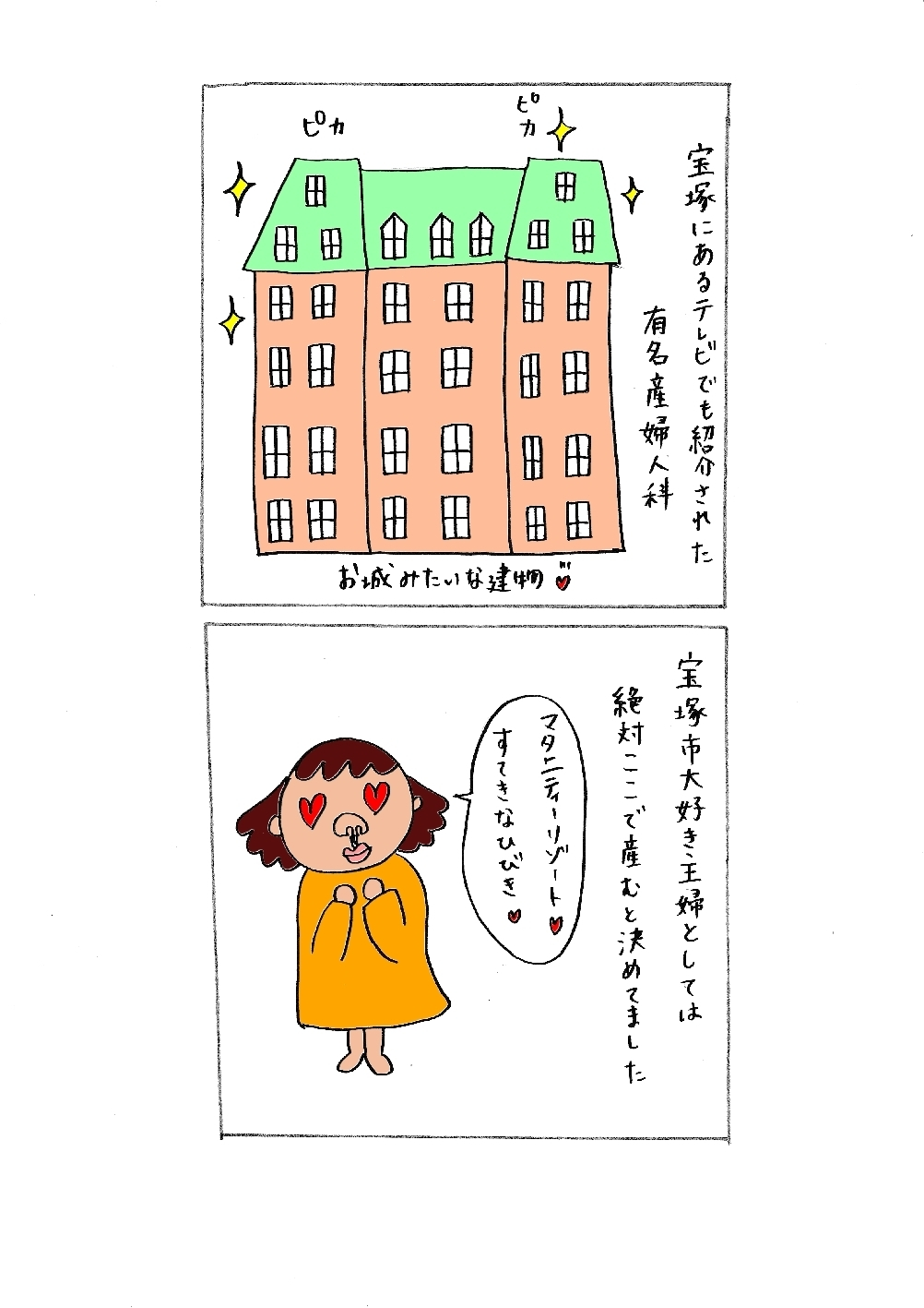 マタニティーリゾート.jpg