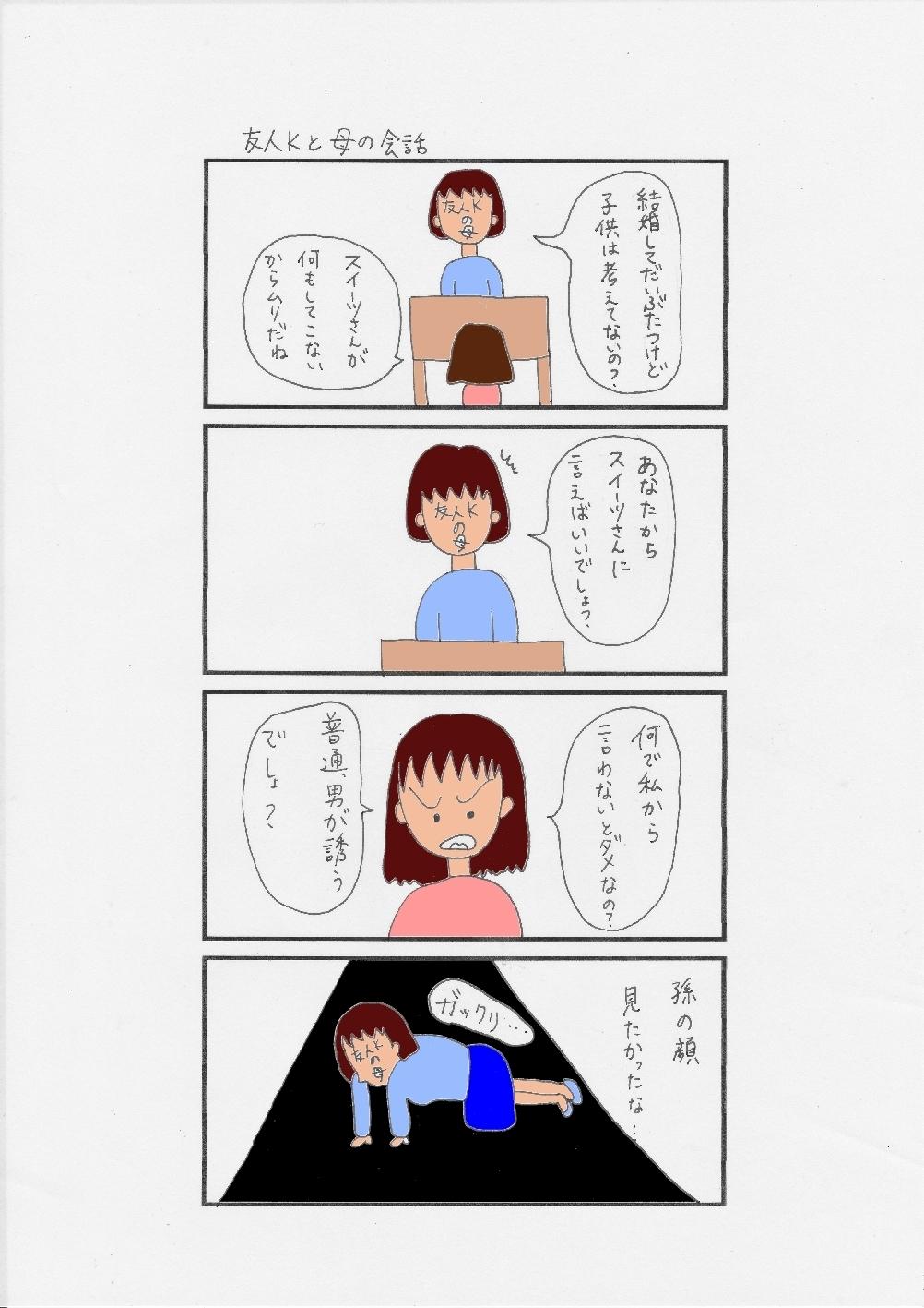 友人と母の会話.jpg
