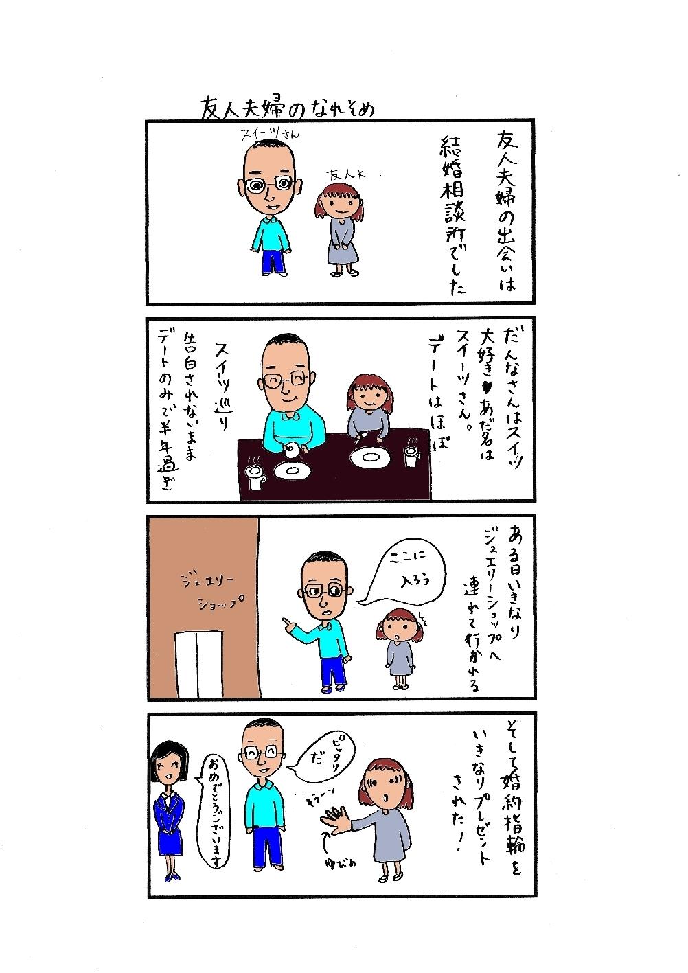 友人夫婦のなれそめ.jpg