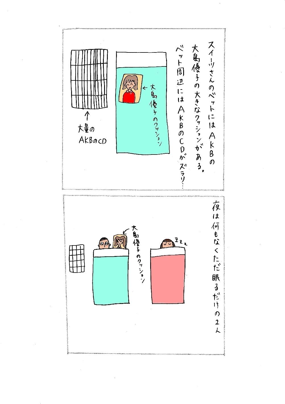 友人夫婦新居②.jpg