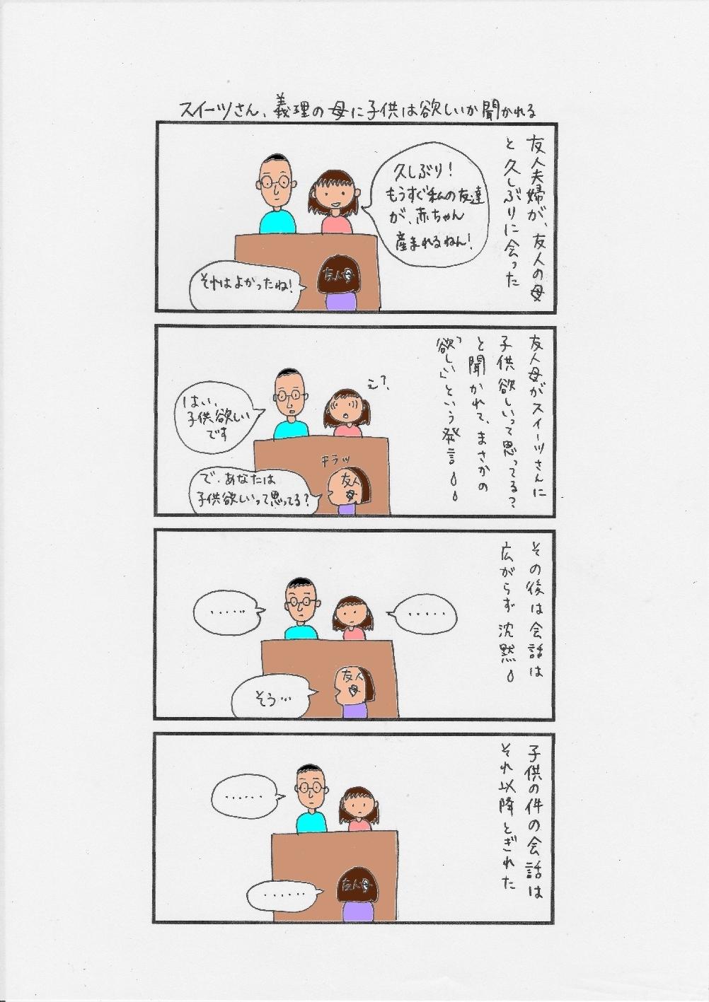 友人子供欲しい発言.jpg
