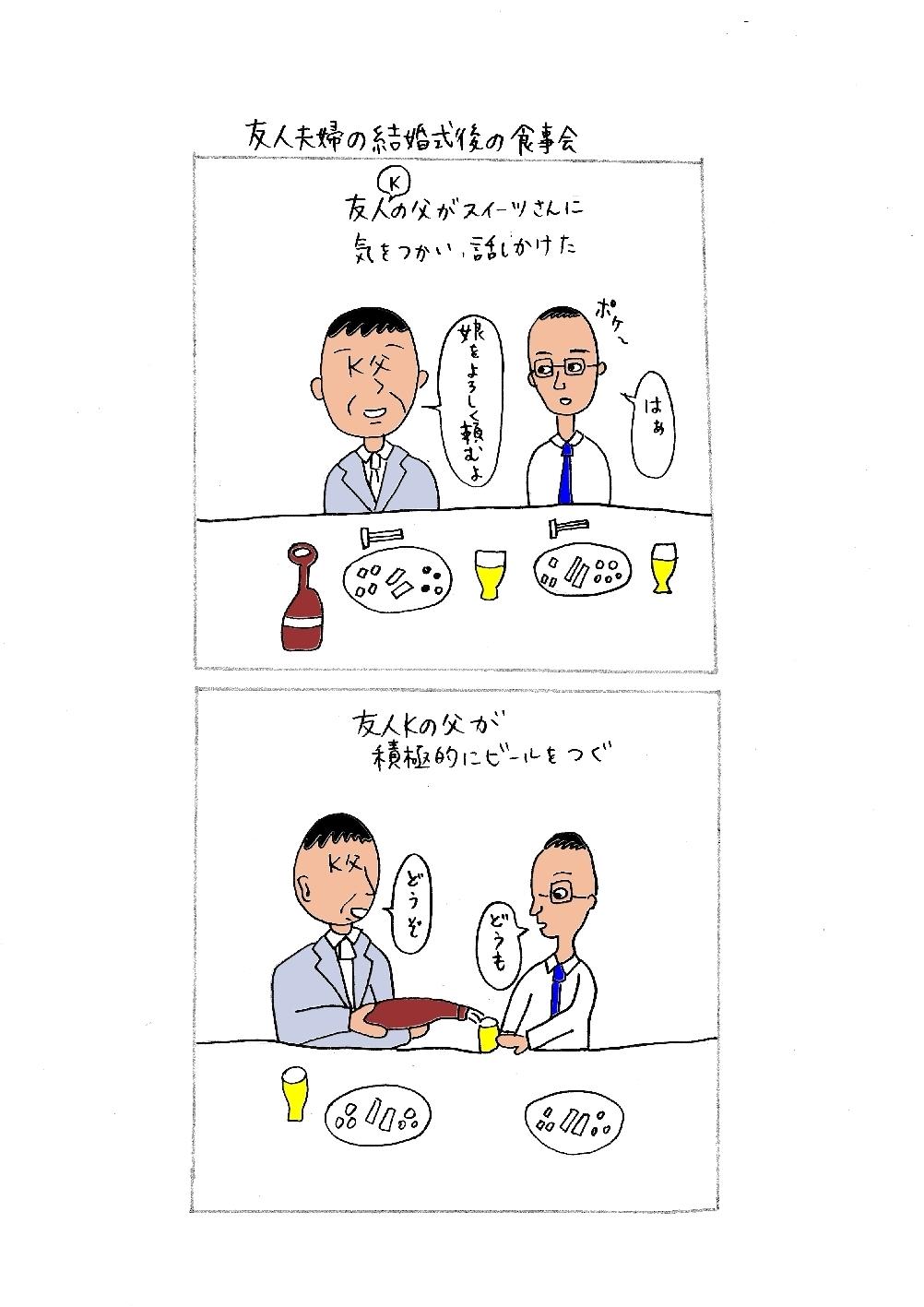 友人食事会.jpg