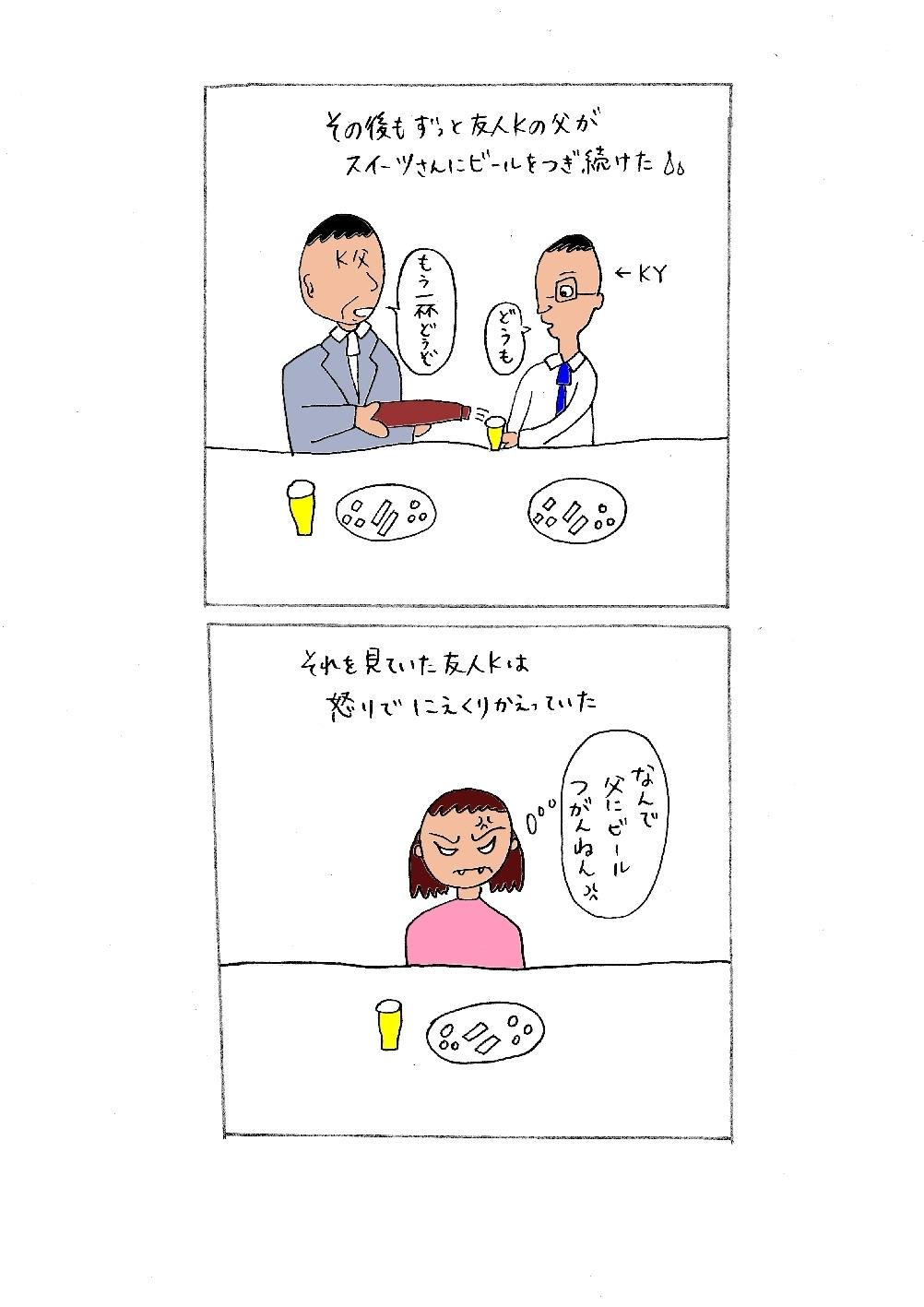 友人食事会2.jpg