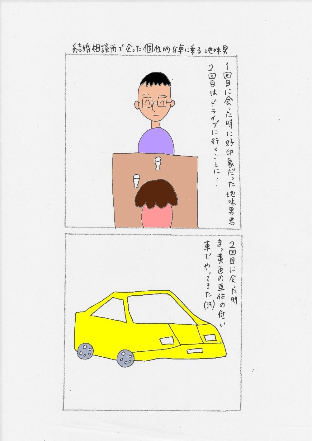 地味男1.jpg