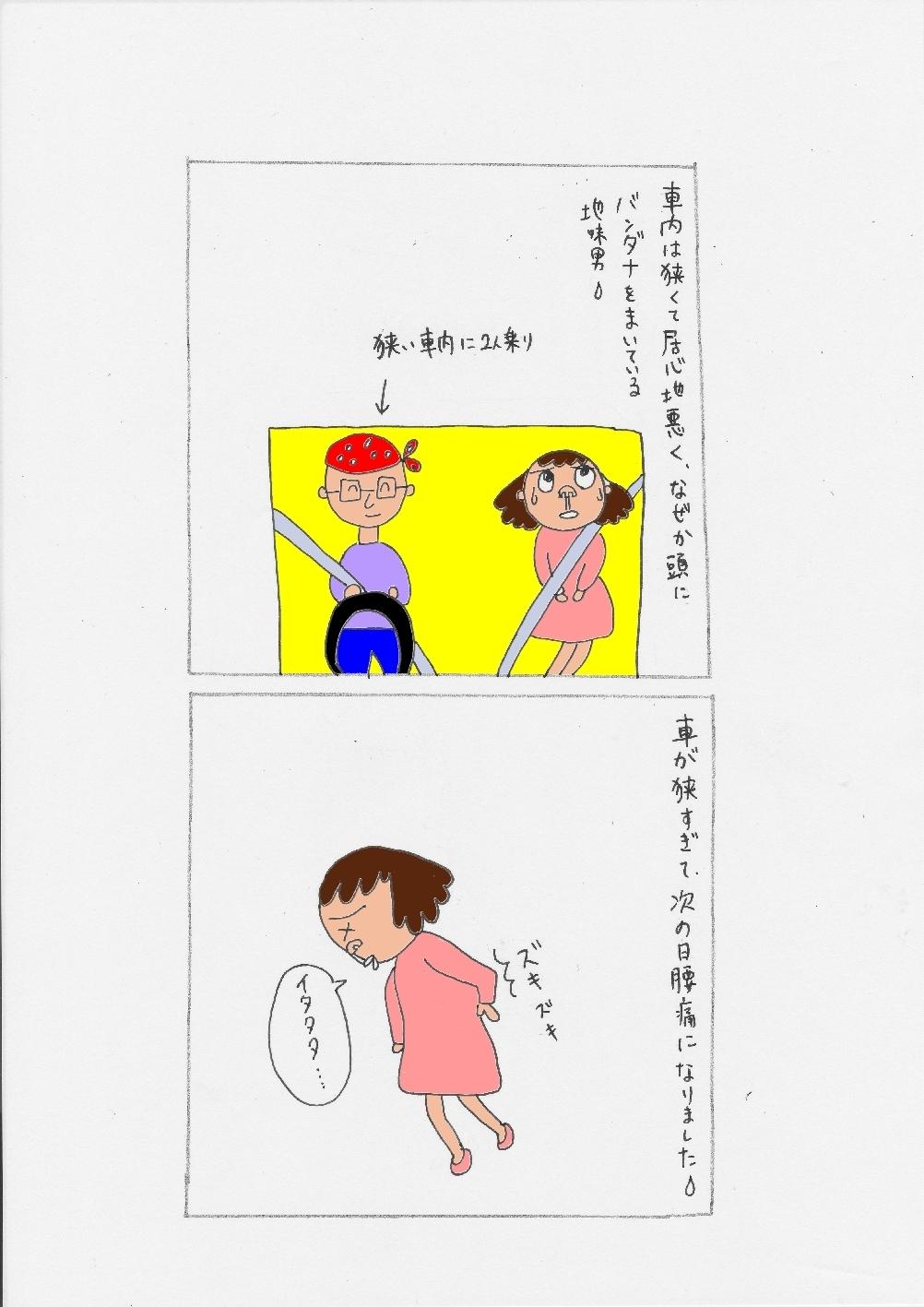 地味男2.jpg