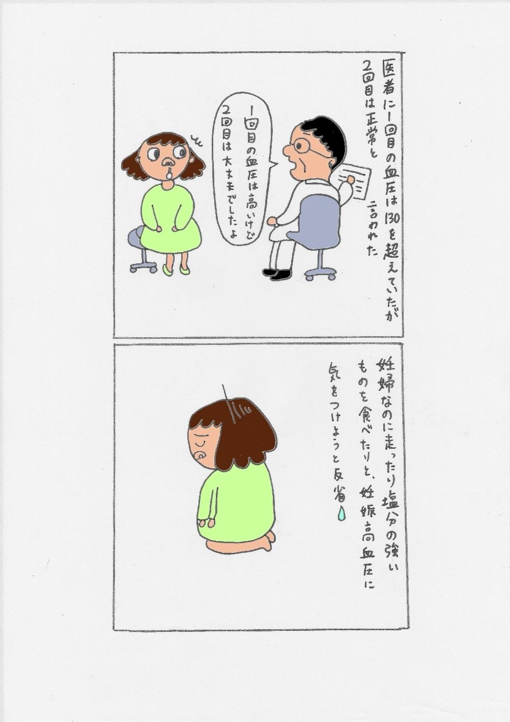 妊娠高血圧3.jpg