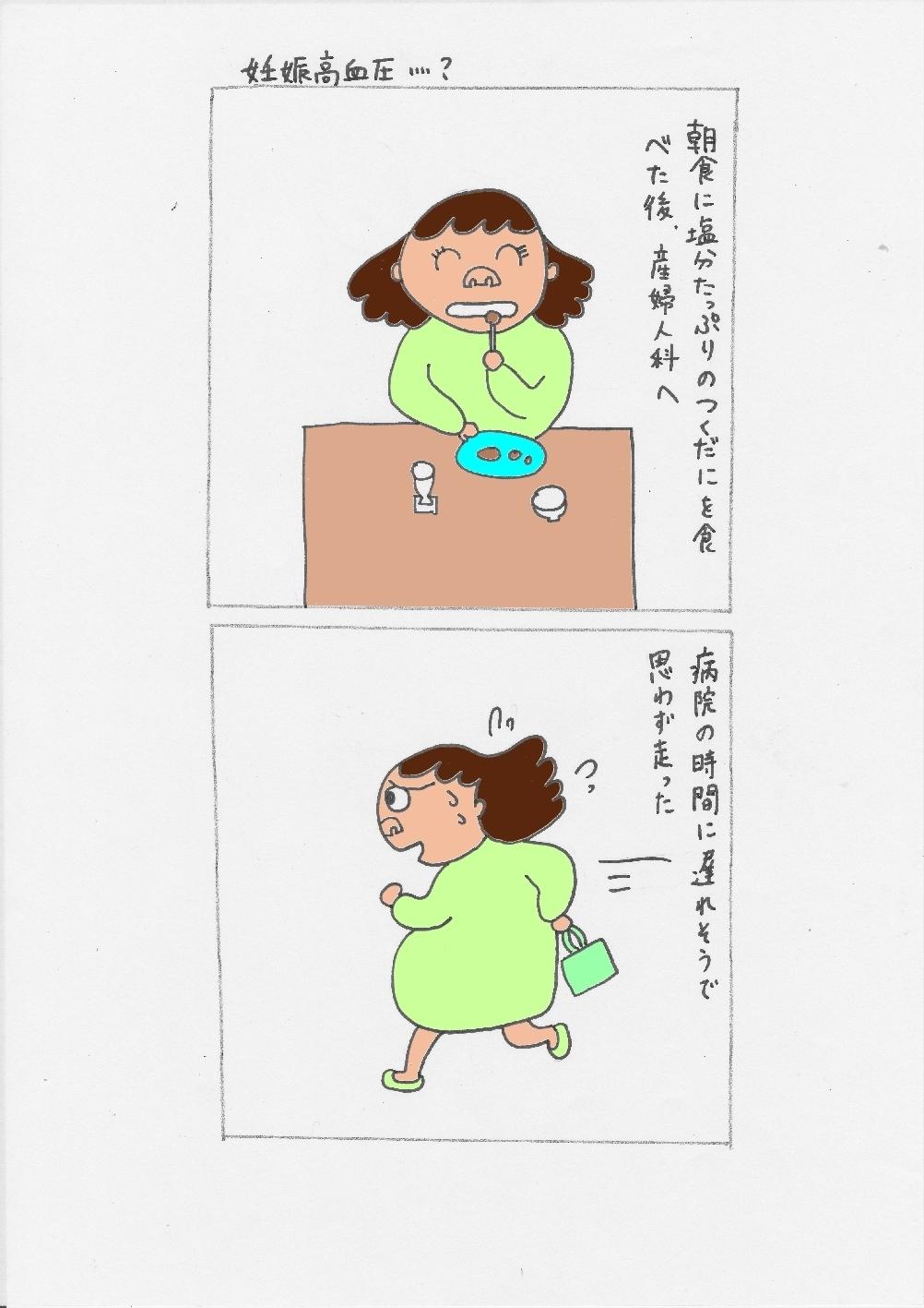 妊娠高血圧1.jpg
