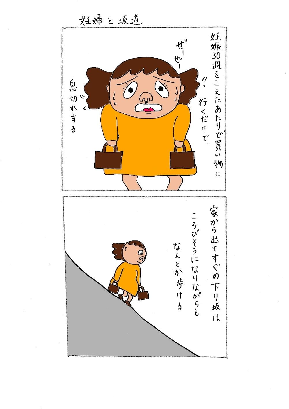 妊婦と坂道.jpg