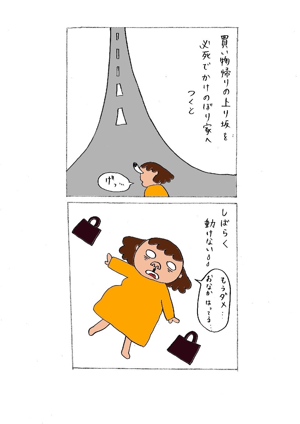 妊婦と坂道2.jpg