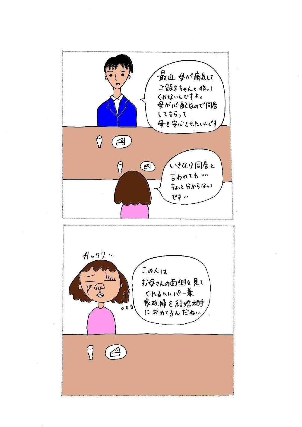 婚活②同居.jpg
