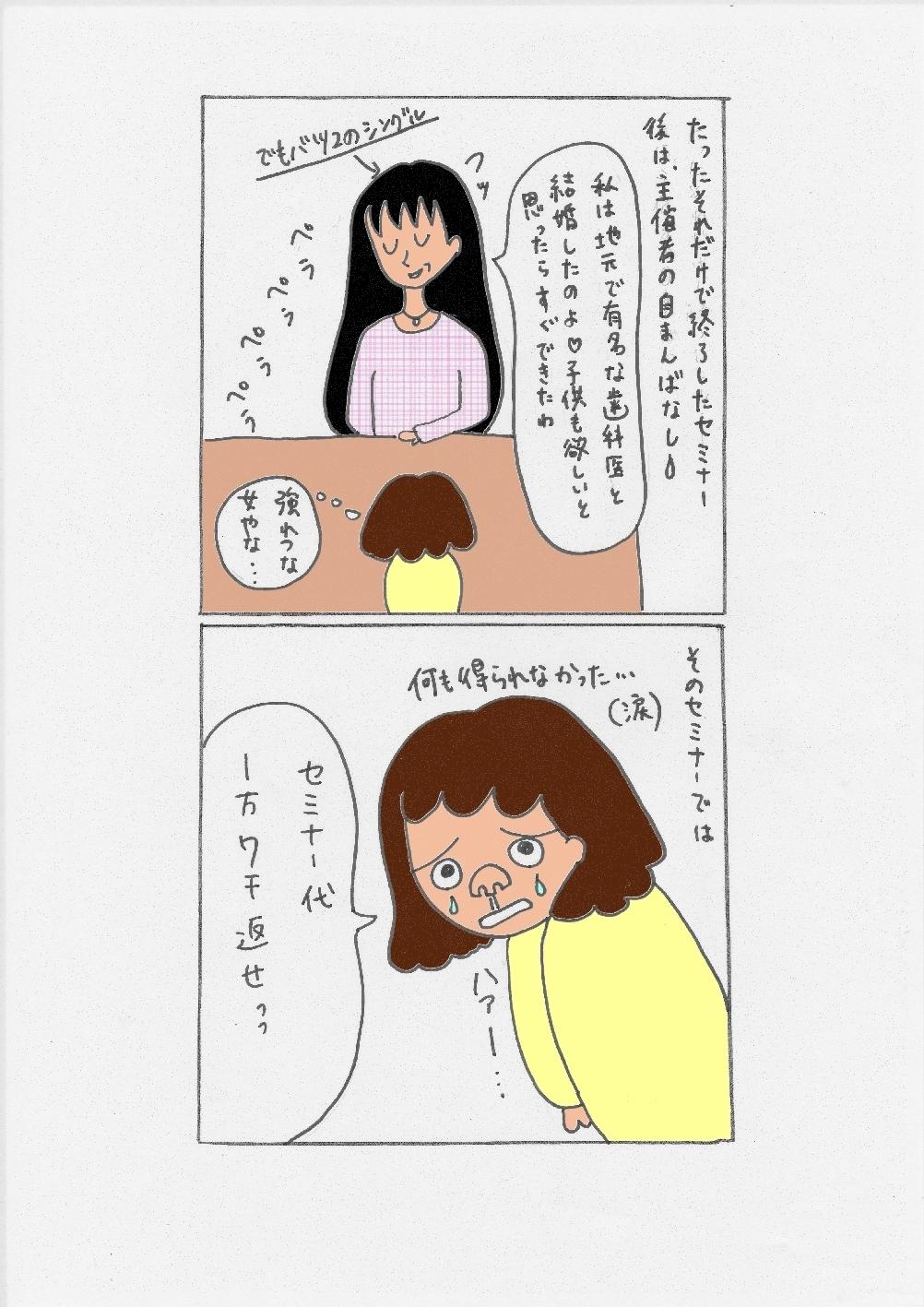 婚活セミナー3.jpg