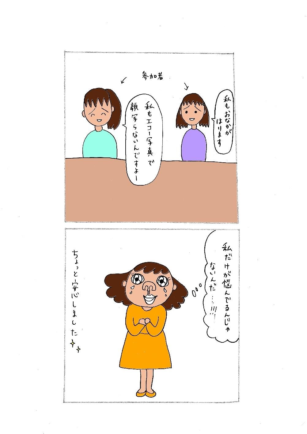 後期の母親学級②.jpg