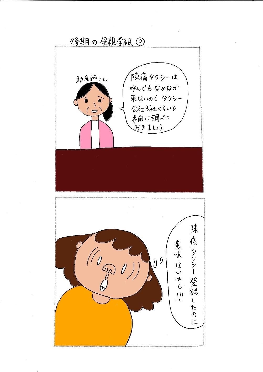 後期の母親学級③.jpg