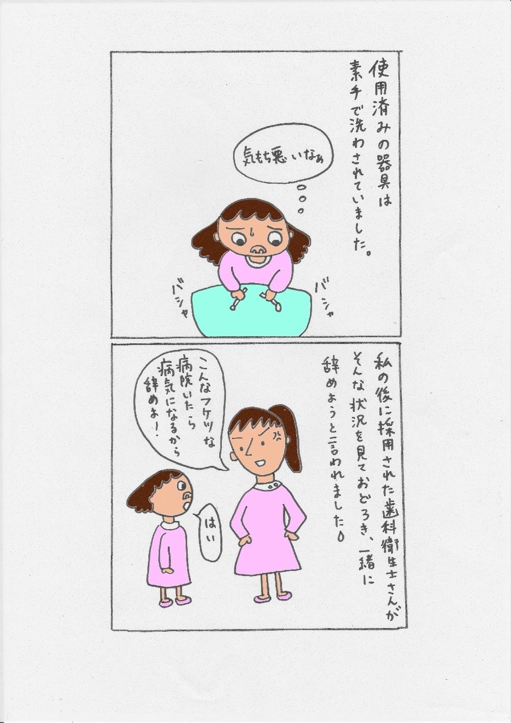 歯医者2.jpg