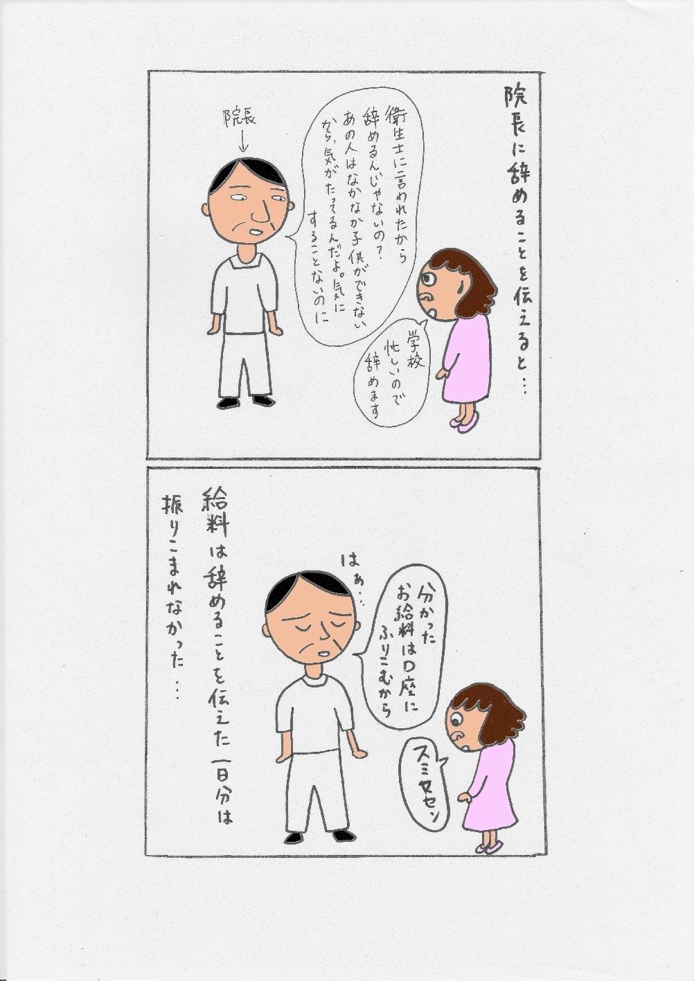 歯医者3.jpg