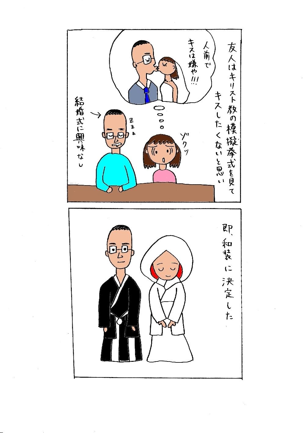 結婚式場探し2.jpg