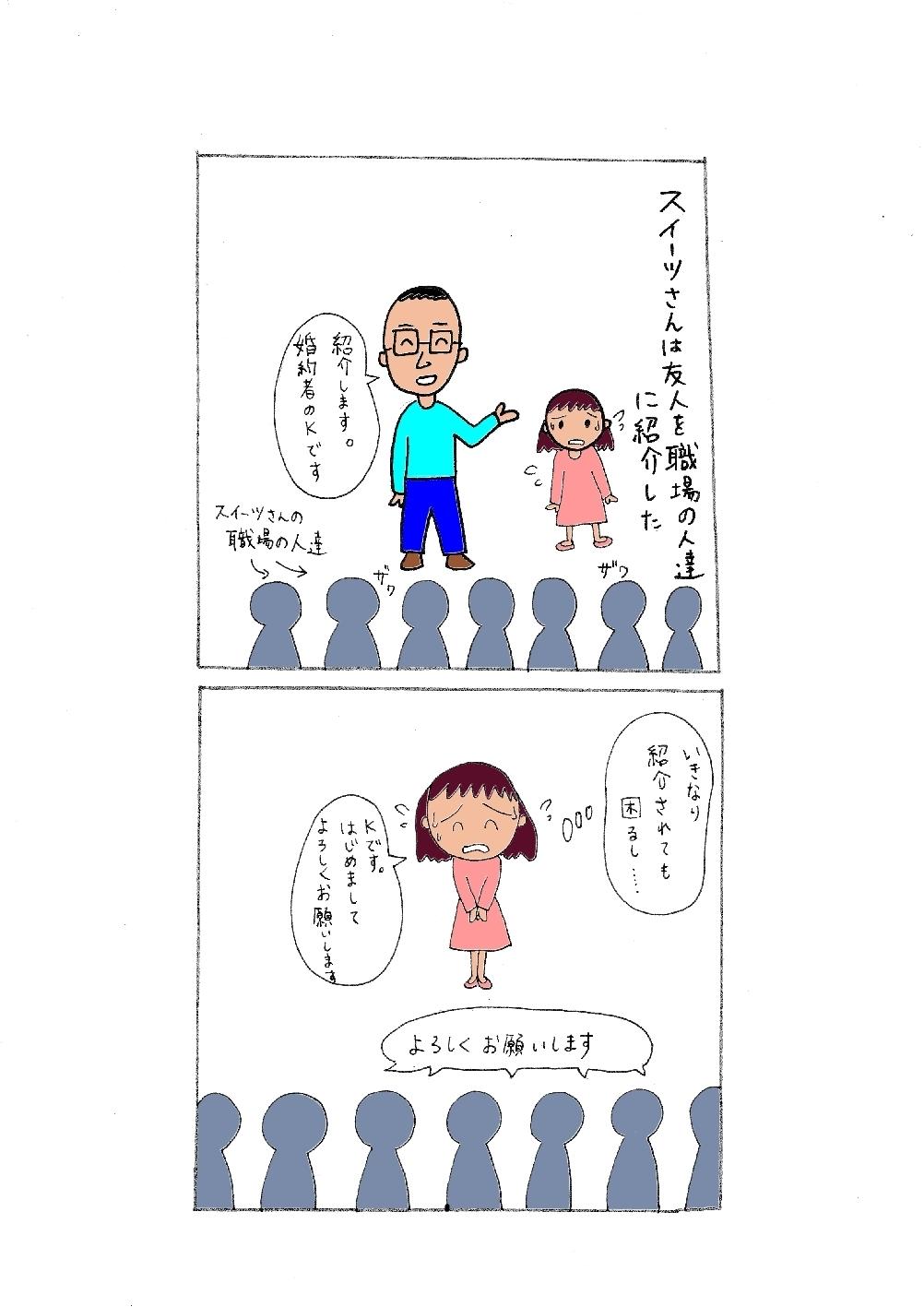職場に紹介2.jpg