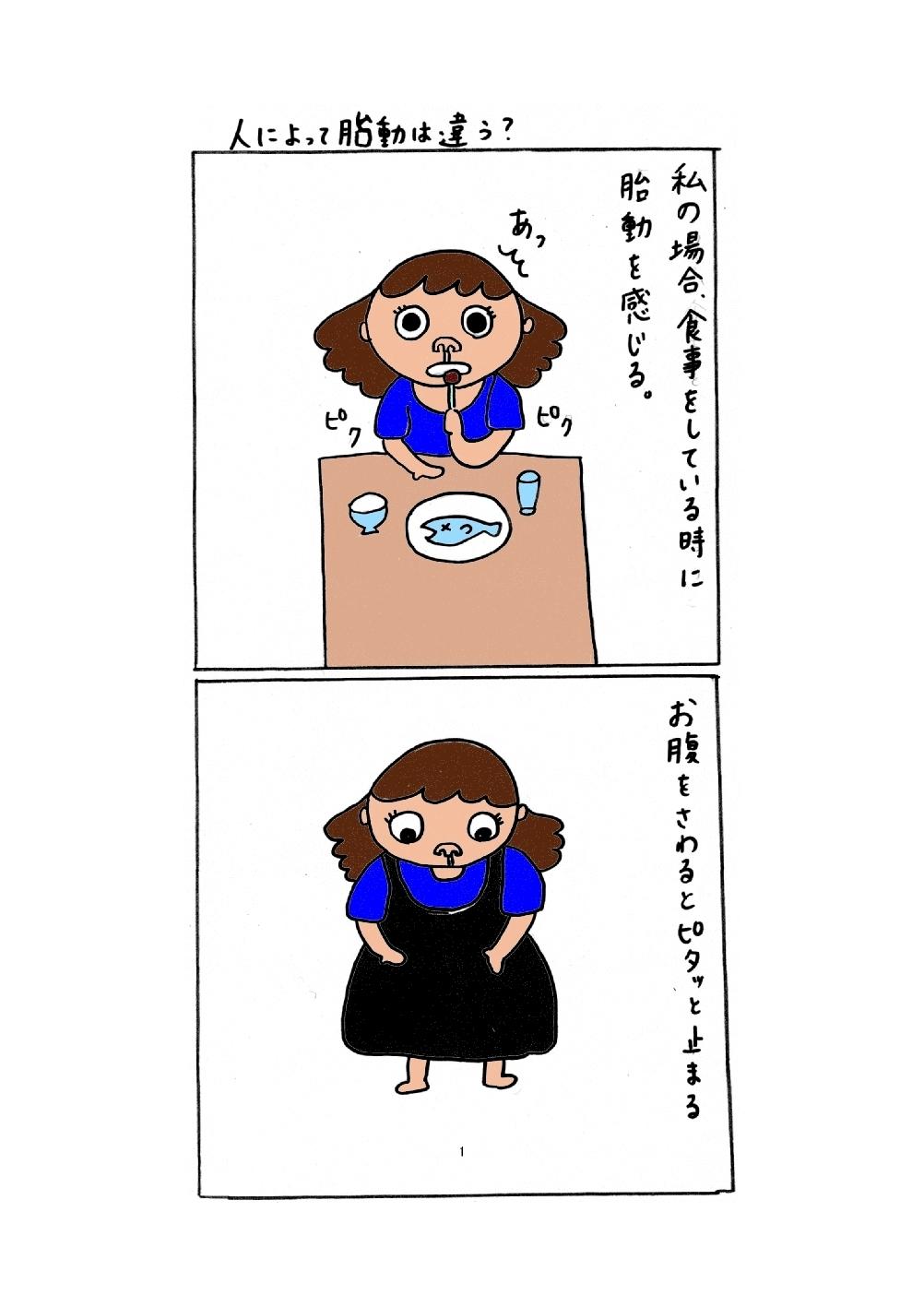 胎動.jpg