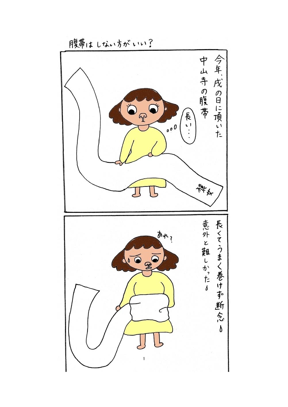 腹帯.jpg