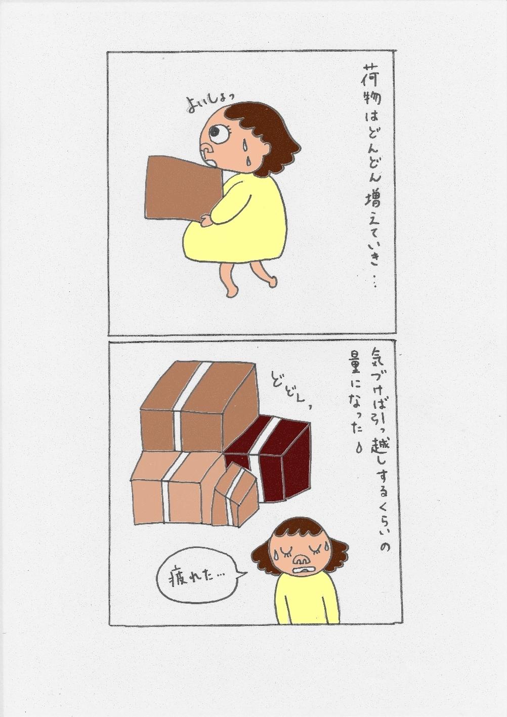 里帰り2.jpg