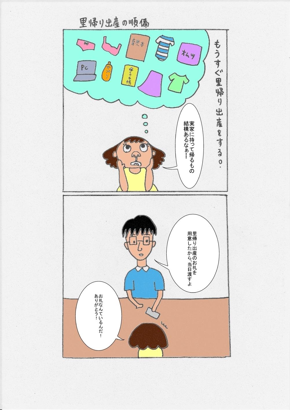 里帰り出産の準備1.jpg