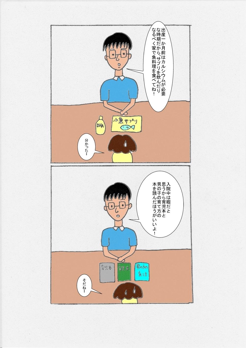 里帰り出産の準備2.jpg